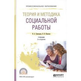 Григорьева И., Келасьев В. Теория и методика социальной работы. Учебник для СПО