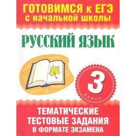 Няньковская Н., Танько М. (сост.) ЕГЭ Русский язык 3 кл Тематич. тест. задан.
