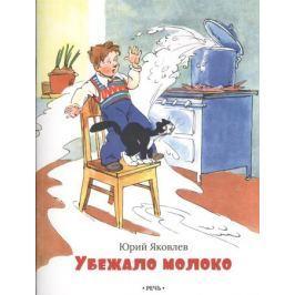 Яковлев Ю. Убежало молоко