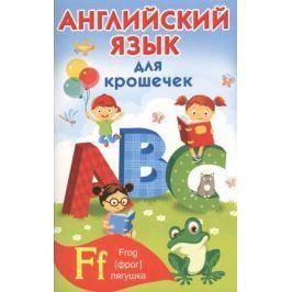 Дмитриева В. (сост.) Английский алфавит для крошечек