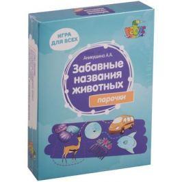 Аникушина А. Забавные названия животных. Парочки. 48 карточек + методическое пособие. От 6 лет