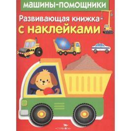 Машины-помощники. Развивающая книжка с наклейками