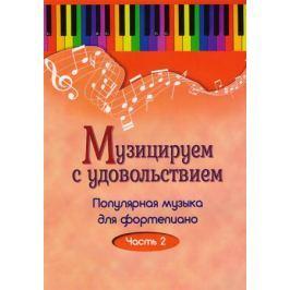Шабатура Д. (сост) Музицируем с удовольствием. Популярная музыка для фортепиано в 10 частях. Часть 2