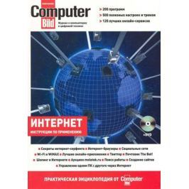 Интернет Практическая энц. от ComputerBild