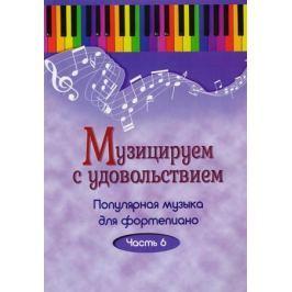 Шабатура Д. (сост) Музицируем с удовольствием. Популярная музыка для фортепиано в 10 частях. Часть 6
