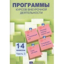 Чуракова Р. (ред.) Программы по внеурочной деятельности. 1-4 классы. Часть 3