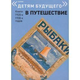 Введенский А. Рыбаки