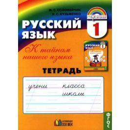 Соловейчик М., Кузьменко Н. Русский язык. Тетрадь к учебнику для 1 класса общеобразовательных организаций