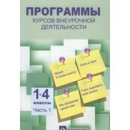 Чуракова Р. (ред.) Программы по внеурочной деятельности. 1-4 классы. Часть 1