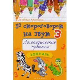 Жученко М. 50 скороговорок на звук З. Логопедические прописи