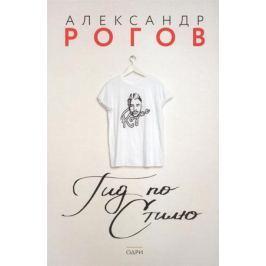 Рогов А. Гид по стилю