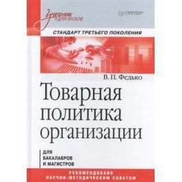 Федько В. Товарная политика организации. Для бакалавров и магистров. Учебник для вузов. Стандарт третьего поколения