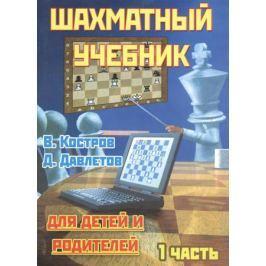 Костров В., Давлетов Д. Шахматный учебник для детей и родителей. В трех частях. Часть 1