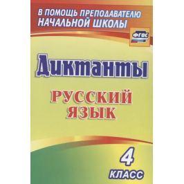 Виноградова Е. (сост.) Русский язык. Диктанты. 4 класс