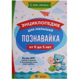 НИИ Эврика Энциклопедия для малышей Познавайка. От 0 до 5 лет