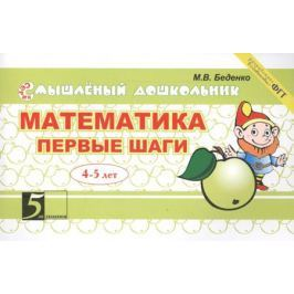 Беденко М. Математика. Первые шаги. 4-5 лет