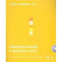 Райтман М. (пер.) Adobe Fireworks CS4 Офиц. учебный курс