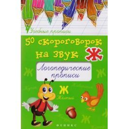 Жученко М. 50 скороговорок на звук Ж. Логопедические прописи