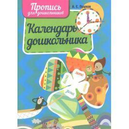 Пушков А. Календарь дошкольника