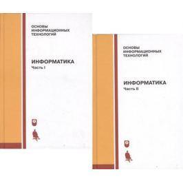 Назаров С. (ред.) Информатика. Учебник. Часть I, II (комплект из 2 книг)
