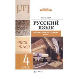 Сычева Г. Русский язык. 4 класс. Тренировочные задания к ВПР