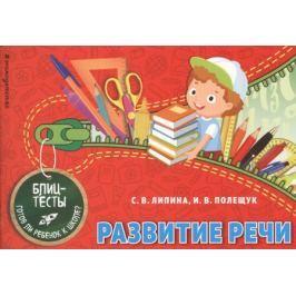 Липина С., Полещук И. Развитие речи
