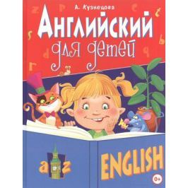 Кузнецова А. Английский для детей