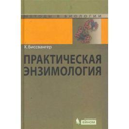 Биссвангер Х. Практическая энзимология