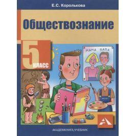 Королькова Е. Обществознание. 5 класс. Учебник
