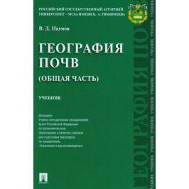 Наумов В. География почв. Общая часть. Учебник