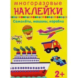 Смирнова Е (худ.) Самолеты, машины, корабли