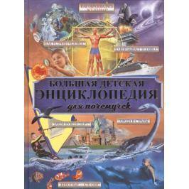 Ермакович Д. Большая детская энциклопедия для почемучек