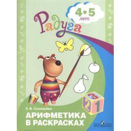 Соловьева Е. Арифметика в раскрасках. Пособие для детей 4-5 лет