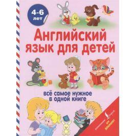 Державина В., Френк И. Английский язык для детей