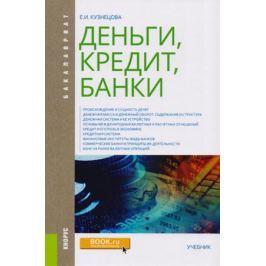 Кузнецова Е. Деньги, кредит, банки. Учебник