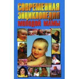 Надеждина В. Современная энциклопедия молодой мамы
