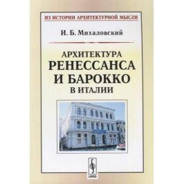 Михаловский И. Архитектура ренессанса и барокко в Италии