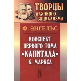 Энгельс Ф. Конспект первого тома