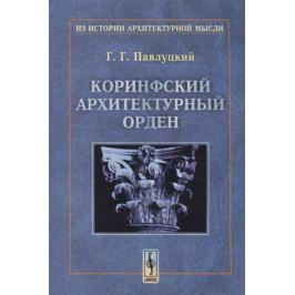 Павлуцкий Г. Коринфский архитектурный орден