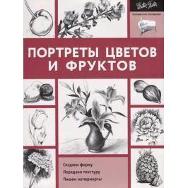 Чудова А., (ред.) Портреты цветов и фруктов