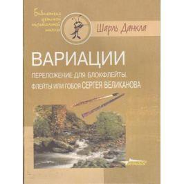 Данкла Ш. Вариации. Переложение для блокфлейты, флейты или гобоя Сергея Великанова. Ноты