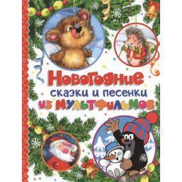 Витезон Ж. и др. Новогодние сказки и песенки из мультфильмов