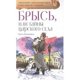 Малышкина О. Брысь, или Тайна Царского села
