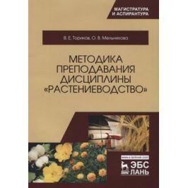 Ториков В., Мельникова О. Методика преподавания дисциплины