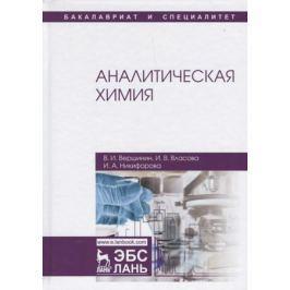 Вершинин В., Власова И., Никифорова И. Аналитическая химия. Учебник