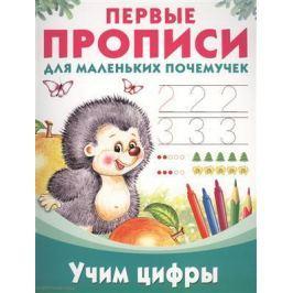 Дмитриева В. (сост.) Учим цифры
