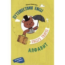 Бурмистрова Н. Путешествия Engli. Алфавит / Engli's Travel. Alphabet