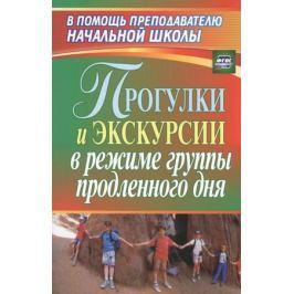 Курбеко И. (авт.-сост.) Прогулки и экскурсии в режиме группы продленного дня