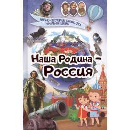 Шпаковский М. Наша родина - Россия