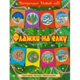 Кузьмина Анастасия (худ) Флажки на елку